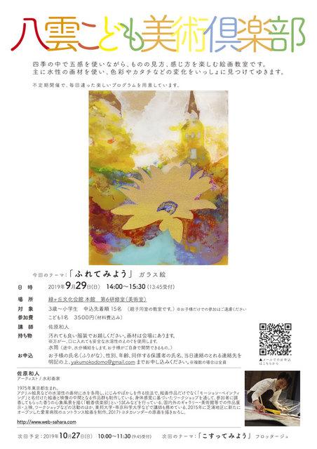 19_09_yakumo.jpg